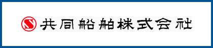 共同船舶株式会社